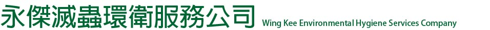 永傑滅蟲環衛服務公司,Wing Kee Environmental Hygiene Services Company